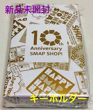新品未開封☆SMAP SHOP 10th Anniversary★キーホルダー