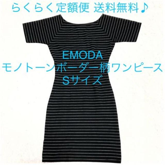 送料無料 EMODA ボーダーワンピース ミディアム丈 s 黒白 エモダ  < ブランドの