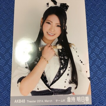 AKB48 倉持明日香 2014.March 生写真