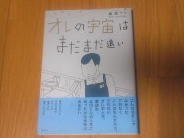益田ミリ/オレの宇宙はまだまだ遠い