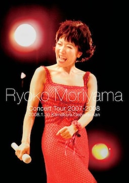 DVD新品★森山良子コンサートツアー2007-2008~2008.1.30