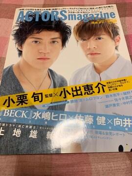★1冊/ACTORS magazine VOL.1