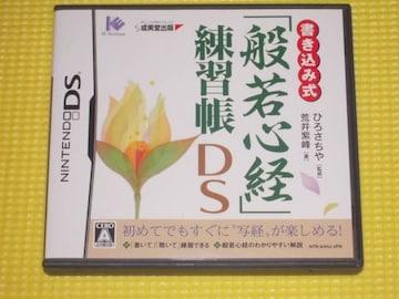 DS★書き込み式 般若心経 練習帳DS