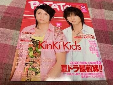 ★1冊/POTATO 2007.8