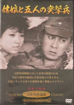 -d-.[姑娘と五人の突撃兵]DVD 宇津井健 三ツ矢歌子 鮎川浩