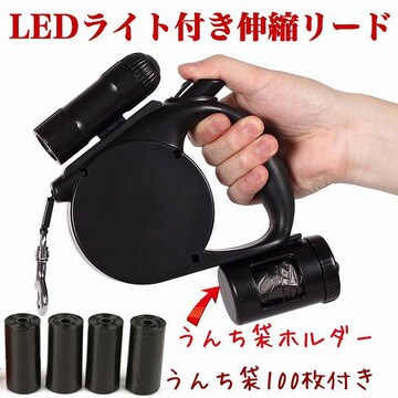 うんち袋 LEDライト付き 伸縮リード //bsc