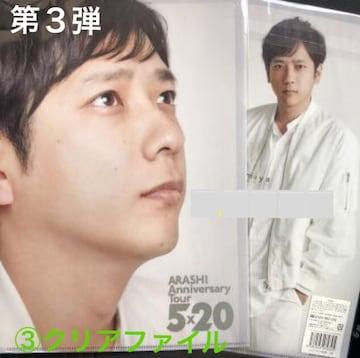 新品未開封☆嵐 5×20 第3弾★二宮和也・クリアファイル