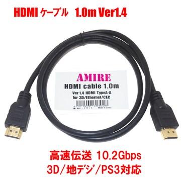 10.2Gbps高速伝送※ 3D対応 PS3に アミレ 1m HDMIケーブル 1.0m Ver1.4