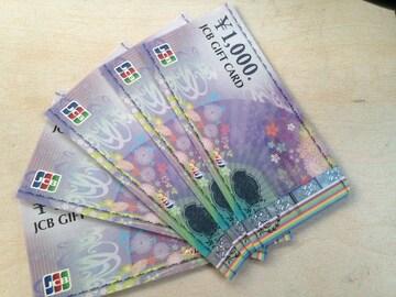 新品 JCBギフトカード 5000円