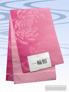 【和の志】浴衣に合わせて◇小袋帯◇ピンク系・乱菊◇YKB-279