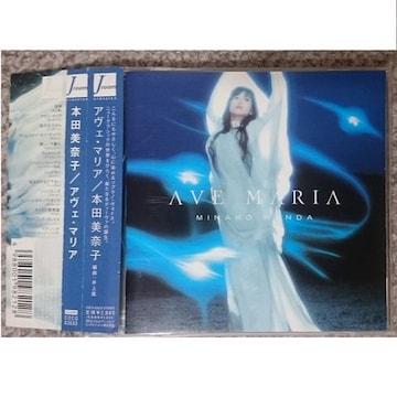 KF 本田美奈子 AVE MARIA ( アヴェ・マリア )