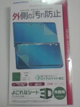 3DS用汚れ防止シート ゲームテックよごれなシート3D