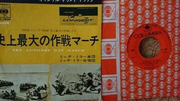 史上最大の作戦マーチEPレコード