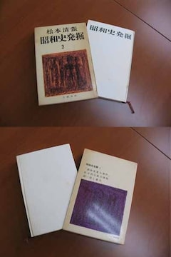 ▲古本▲昭和史発掘/3/松本清張