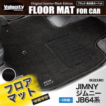 ★フロアマット JIMNY ジムニー JB64系 JB64W 【FM23】