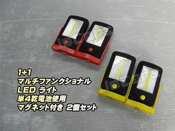 LED ハンディライト 懐中電灯 1+1 2灯 2LED 2個セット
