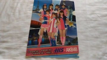 HIS×AKB48☆クリアファイル!