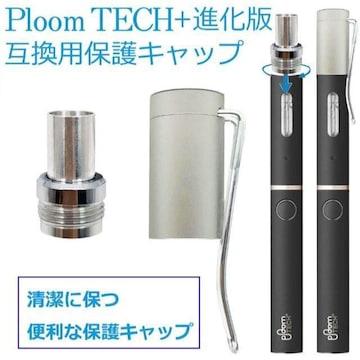 プルームテックプラス 互換 キャップ 防塵保護Pl