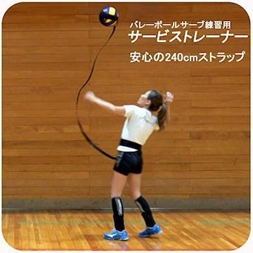 バレーボール 練習 サービストレーナー 安心の240cmストラップ