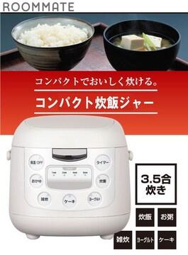 ケーキやヨーグルトも作れる3.5合 炊飯器ボタンを押すだけ簡単