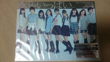 AKB48 Blu-ray「AKBがいっぱい」新品