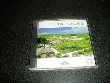CD「花城善政とその仲間/沖縄・八重山民謡」島唄