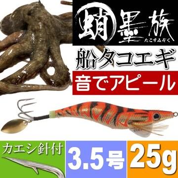 蛸墨族 タコエギ オレンジゴールド 3.5号 25g 船タコ釣り Ks638