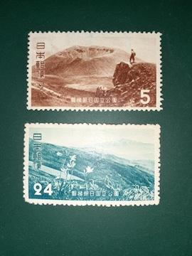 吾妻富士と月山【未使用記念切手】磐梯朝日国立公園