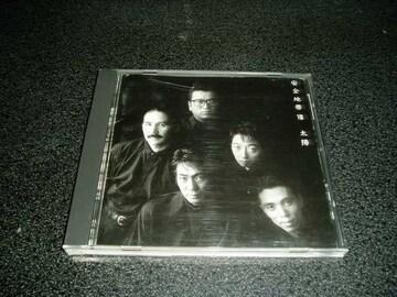 CD「安全地帯/8(VIII) 太陽」91年盤