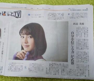 浜辺美波さん 新聞記事 切り抜き