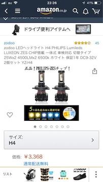 zodoo LEDヘッドライト H4 PHILIPS Lumileds LUXEON ZES CHIP