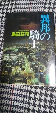 島田荘司●異邦の騎士■講談社文庫