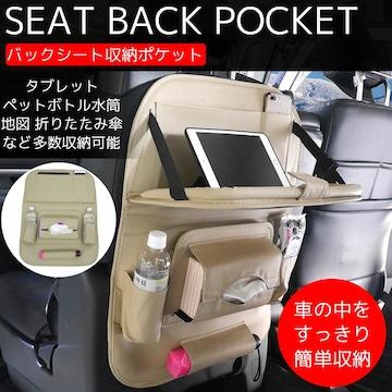 シートバックポケット PUレザー 大容量 ST-02BJ